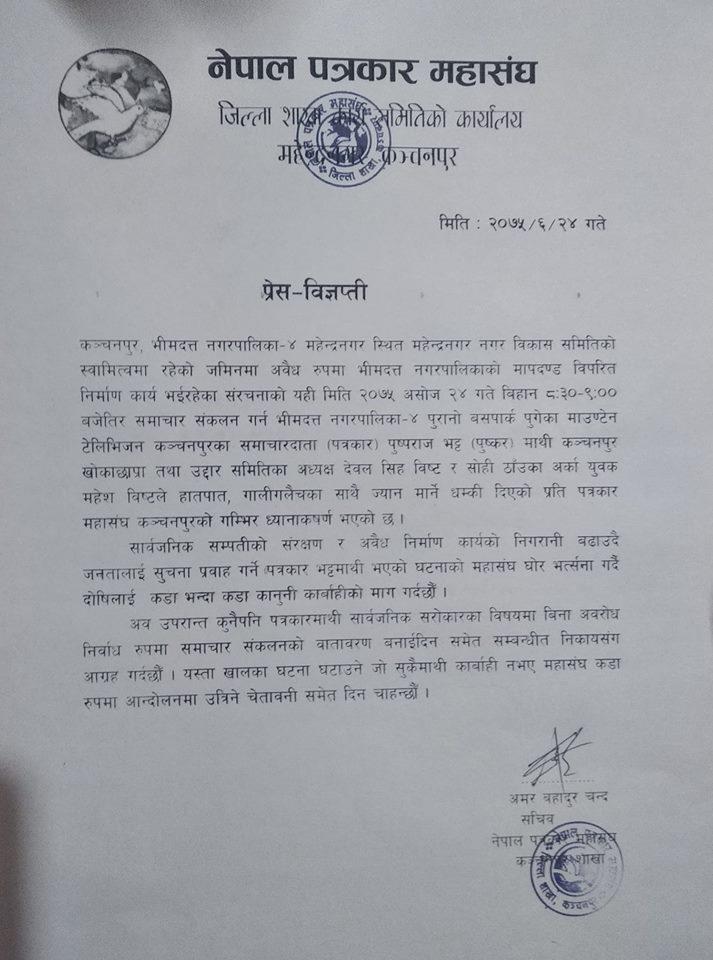 press release of puskar bhatt