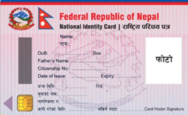 Discussion on national ID card held in Bhairahawa