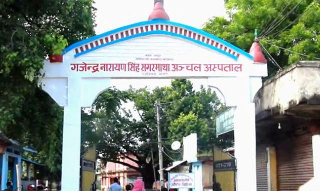 Gajendra Narayan Singh Sagarmatha Zonal Hospital to come under federal govt